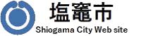 塩竈市ホームページ