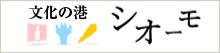 塩竈pick up②